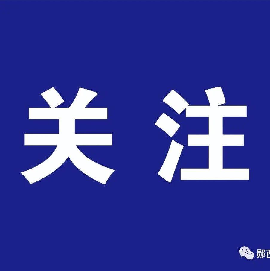 郧西县涉企行政执法专项整治工作各单位举报电话及邮箱