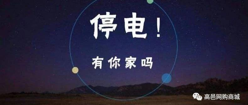 紧急扩散丨停电通知丨高邑8月4日至5日这些地方将要停电,请相互转告...