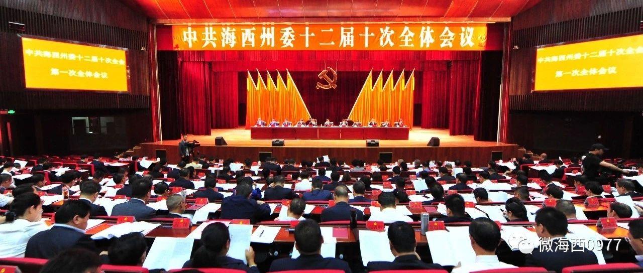中共海西州委十二届十次全体会议在德令哈召开