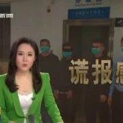 视频:湛江一男子拨打110谎报感染新冠肺炎被行拘!
