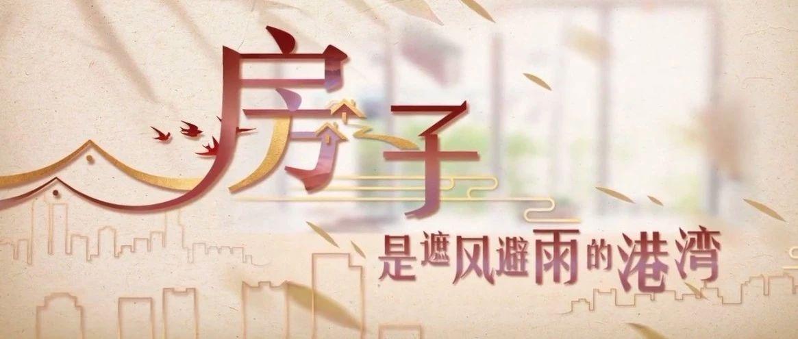 四集系列专题片《安居中国》今明两日播出