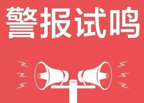 关于博兴县人民防空警报试鸣的公告