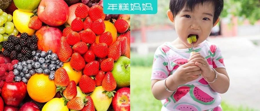 这种水果不建议给娃吃太多,不甜但含糖量很高!