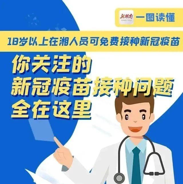 18岁以上,免费!湖南实施新冠疫苗免费接种!