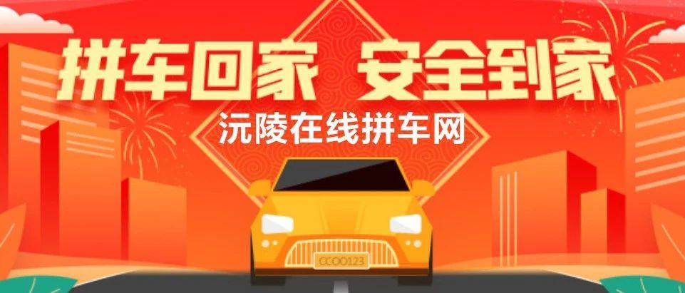 沅陵在线网开通拼车服务,找人找车线上免费发布,最美是回家的路!