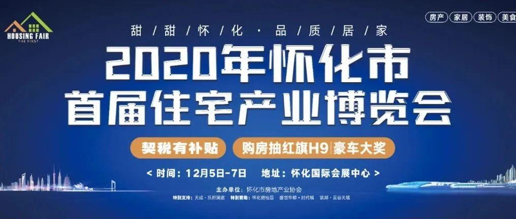 @沅陵人,2020怀化住博会12月5日开幕,契税补贴、笑星助阵、古装美食……连嗨3天
