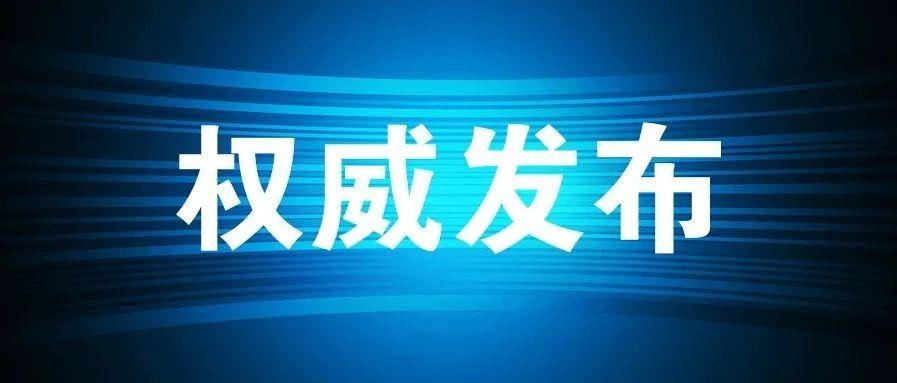 关注!内江市教育局公布2021年8月校外培训机构黑名单