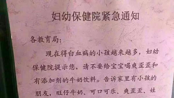 妇幼保健院紧急通知!一张图片吓坏了邹城的家长们……