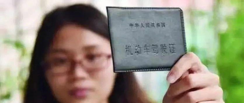 @邹城人,明年起你的驾照再也不是以前的驾照了,望互相转告