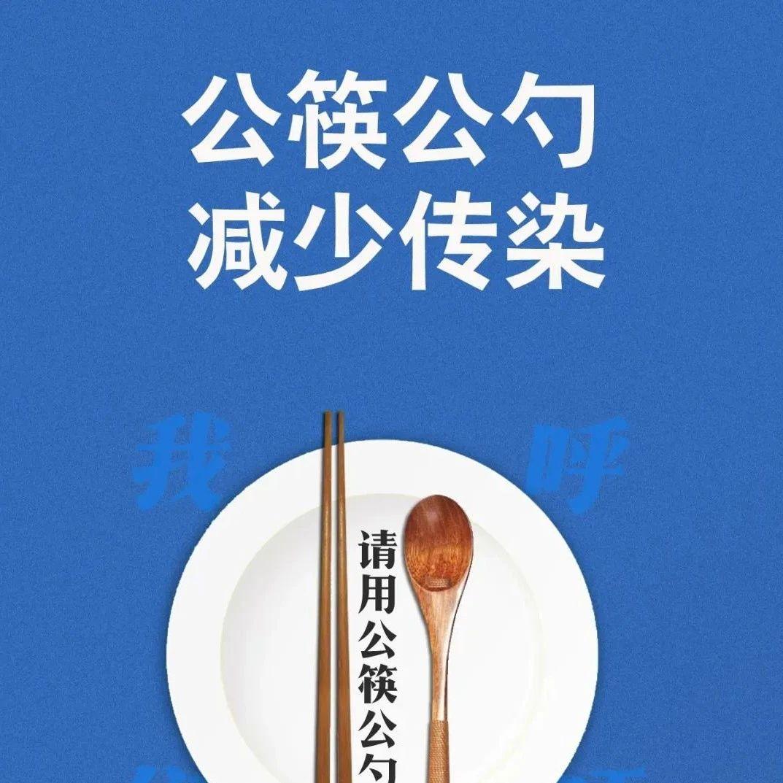 """南城县""""文明餐桌・公筷公勺""""行动倡议书"""