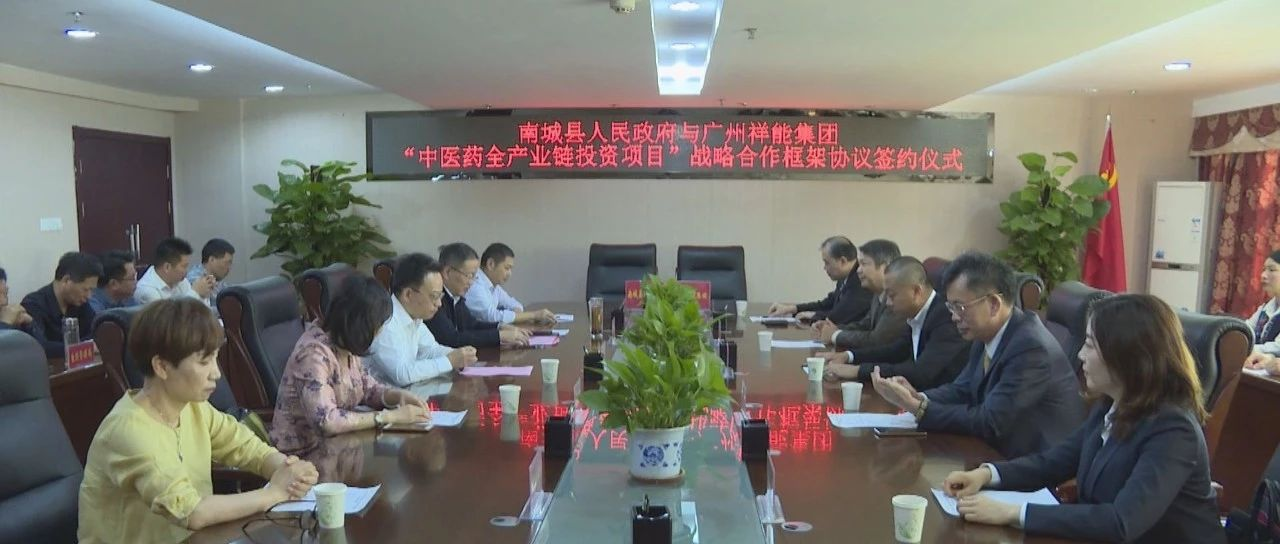 南城县与广州祥能集团签署战?#38498;?#20316;框架协议