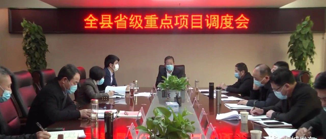 南城县省级重点项目调度会召开