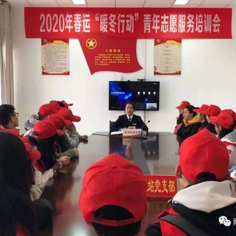 """南城县2020年春运""""暖冬行动""""青年志愿服务培训会召开"""