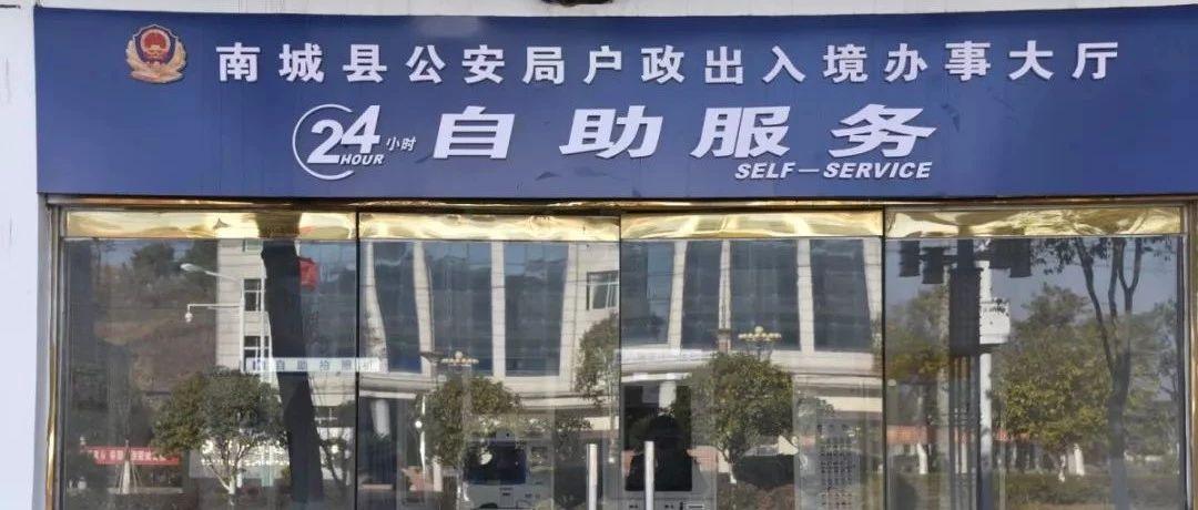 【春节不打烊】好消息!南城公安办事大厅春节期间延时服务啦!