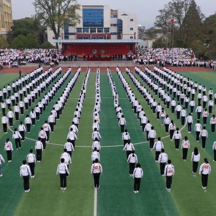 南城一中举行第四届体育艺术节