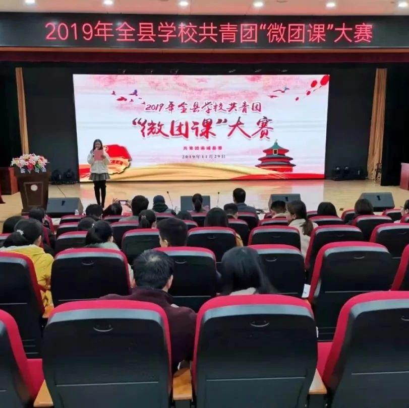 """团南城县委举办2019年全县学校共青团""""微团课""""大赛"""