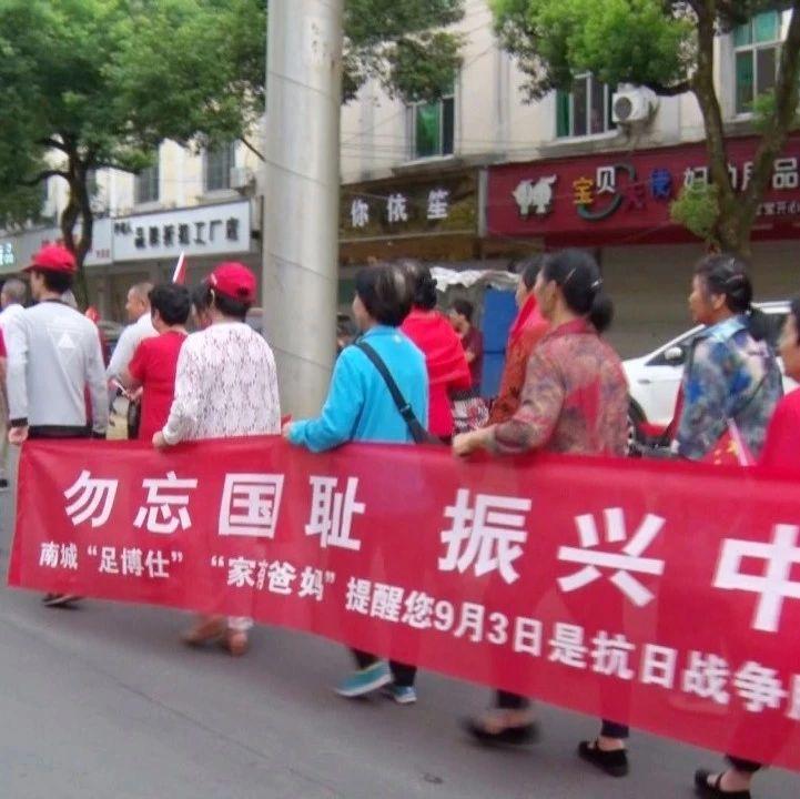 南城�h�e行�o念抗日����倮�74周年健步行活��