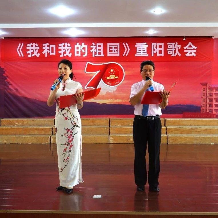南城县举办系列老干部活动欢度重阳喜庆新中国成立70周年