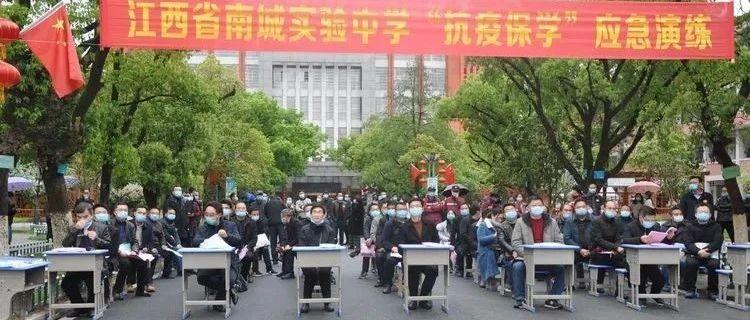 """南城县实验中学举行""""抗疫保学""""应急演练"""