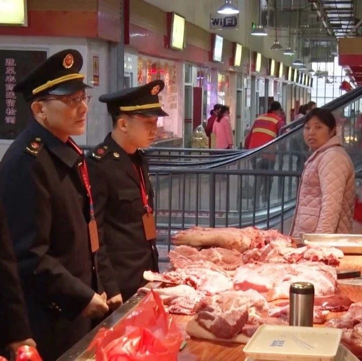 """县市监局加强春节期间猪肉市场监管确保群众吃上""""放心肉"""""""
