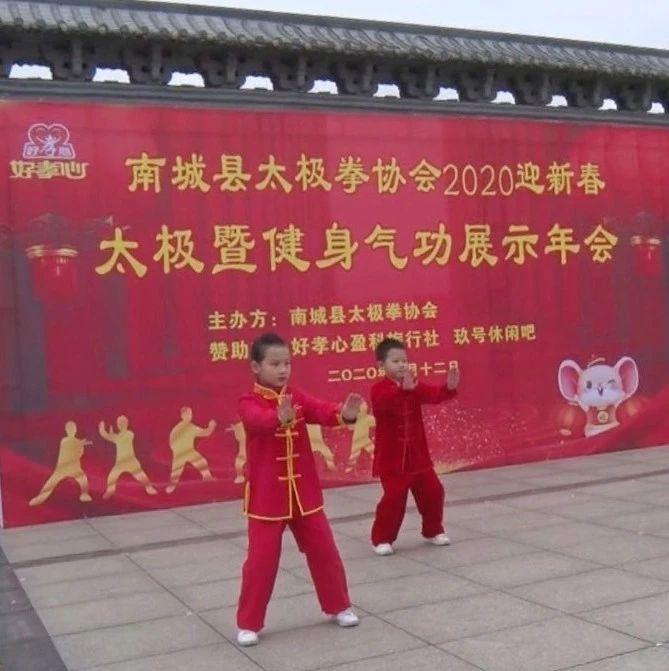 县太极拳协会举行2020迎新春太极暨健身气功展演年会