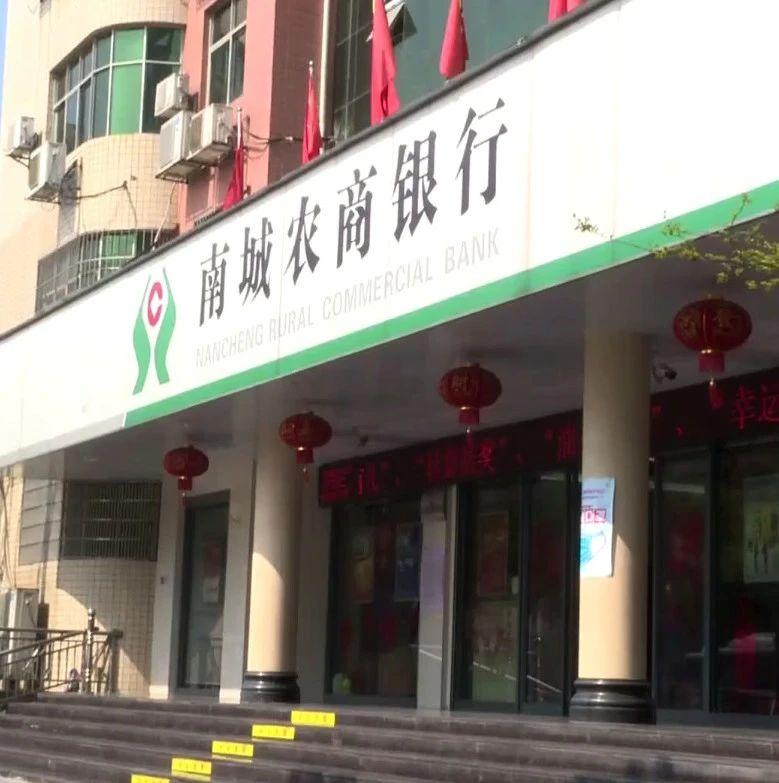 """南城农商银行:1.2亿元贷款""""贷动""""企业复工复产"""