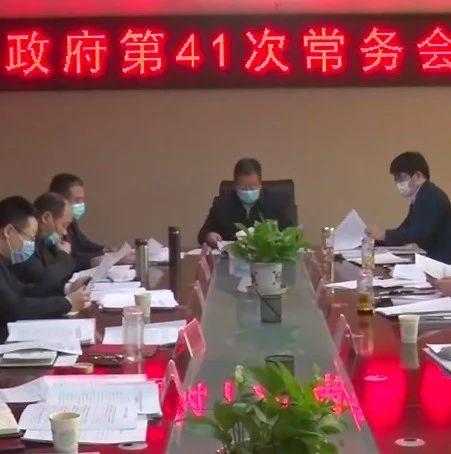 县政府第41次常务会议召开