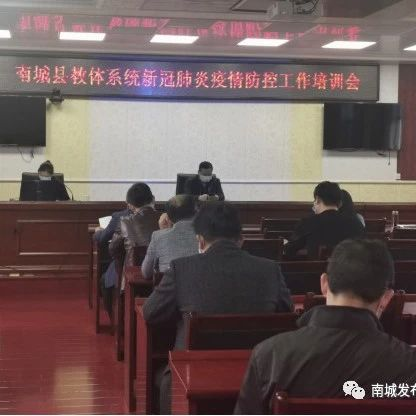 南城县举办教体系统新冠肺炎防控知识培训会
