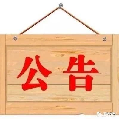 江西省南城县第二中学50周年校庆公告(第三号)【校友信息资料征集】