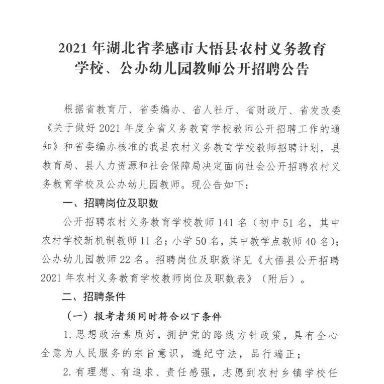 2021年湖北省孝感市大悟县农村义务教育学校、公办幼儿园教师公开招聘公告