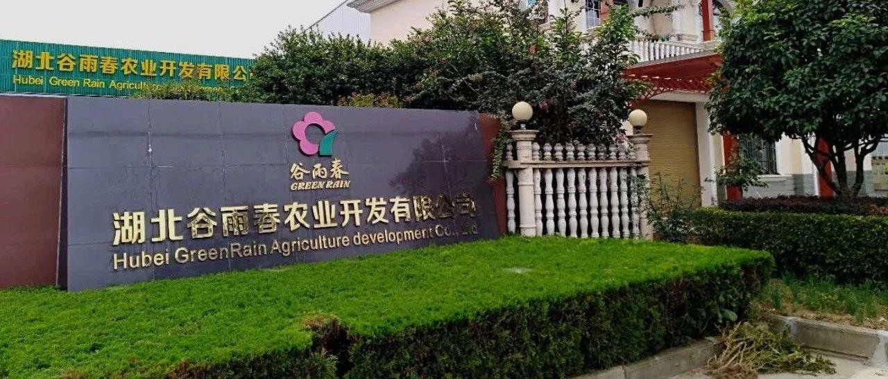 招聘信息:湖北谷雨春农业开发有限澳门太阳城平台招聘文员、装卸工、网络销售