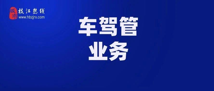 最新通知!宜昌有车族速看!