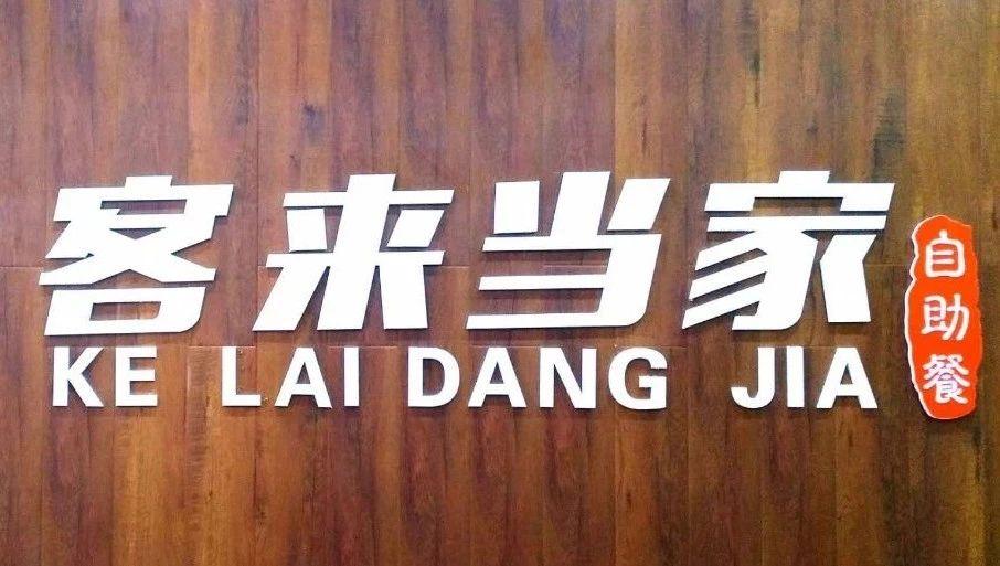 """枝江这家""""13元""""快餐店,正引领文明用餐新风尚"""