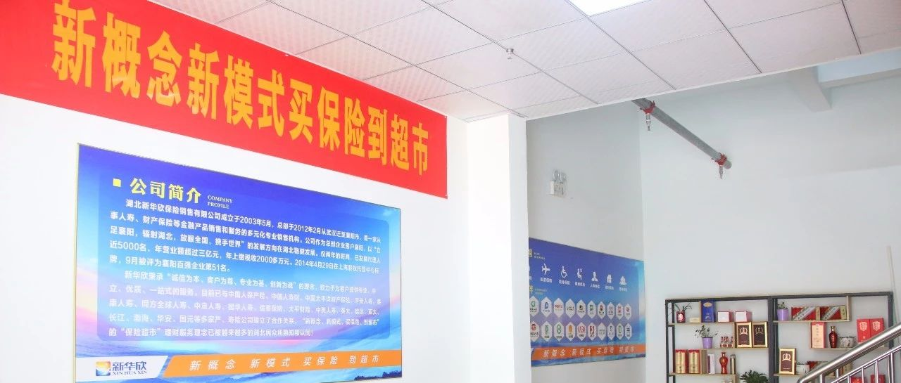 好消息!枝江新华欣保险超市全面升级、整体搬迁