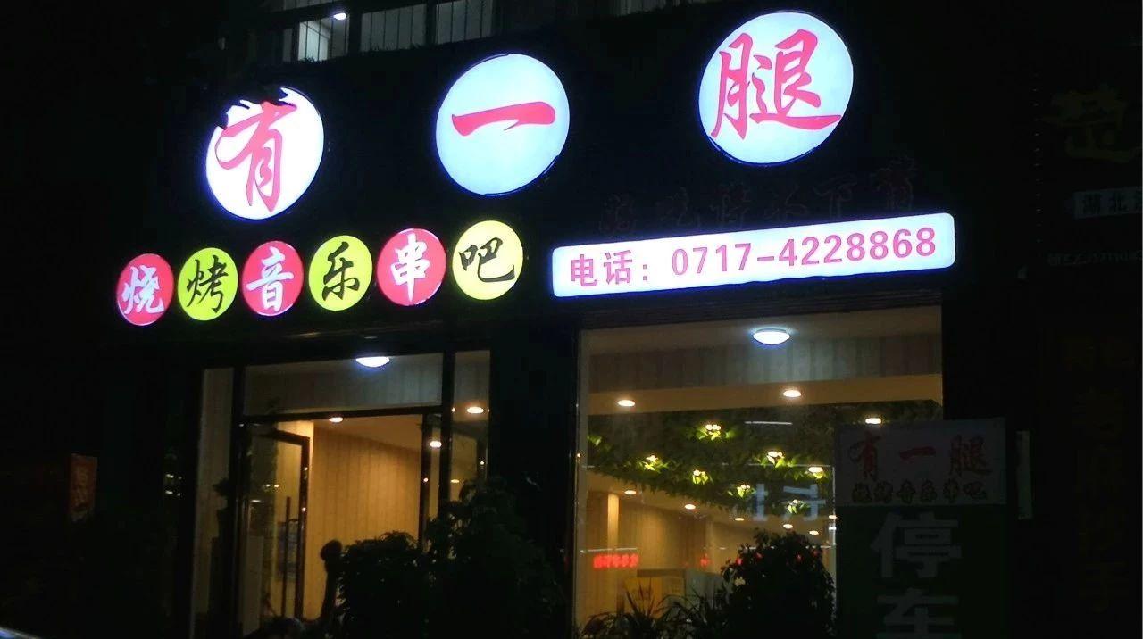 """""""有一腿""""烧烤音乐串吧餐厅,满足你的不仅仅是味蕾!"""