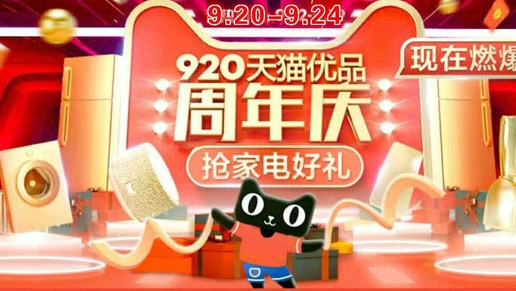9月庆丰收,阿里巴巴天猫优品庆上线一周年钜惠福利来袭