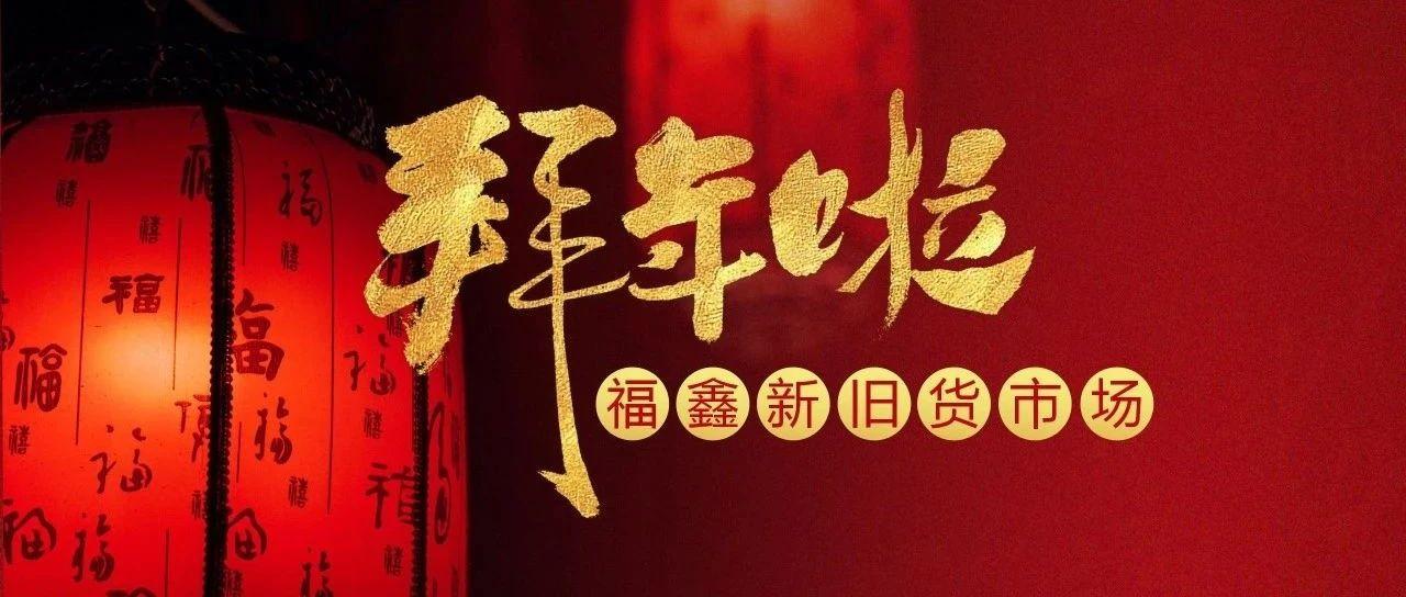 枝江福鑫新旧货市场全体员工向全市人民拜年啦!