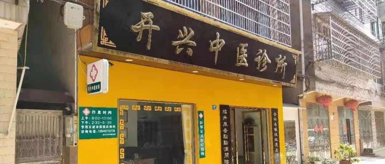 老中医李少林:常年指导枝江开兴中医诊所