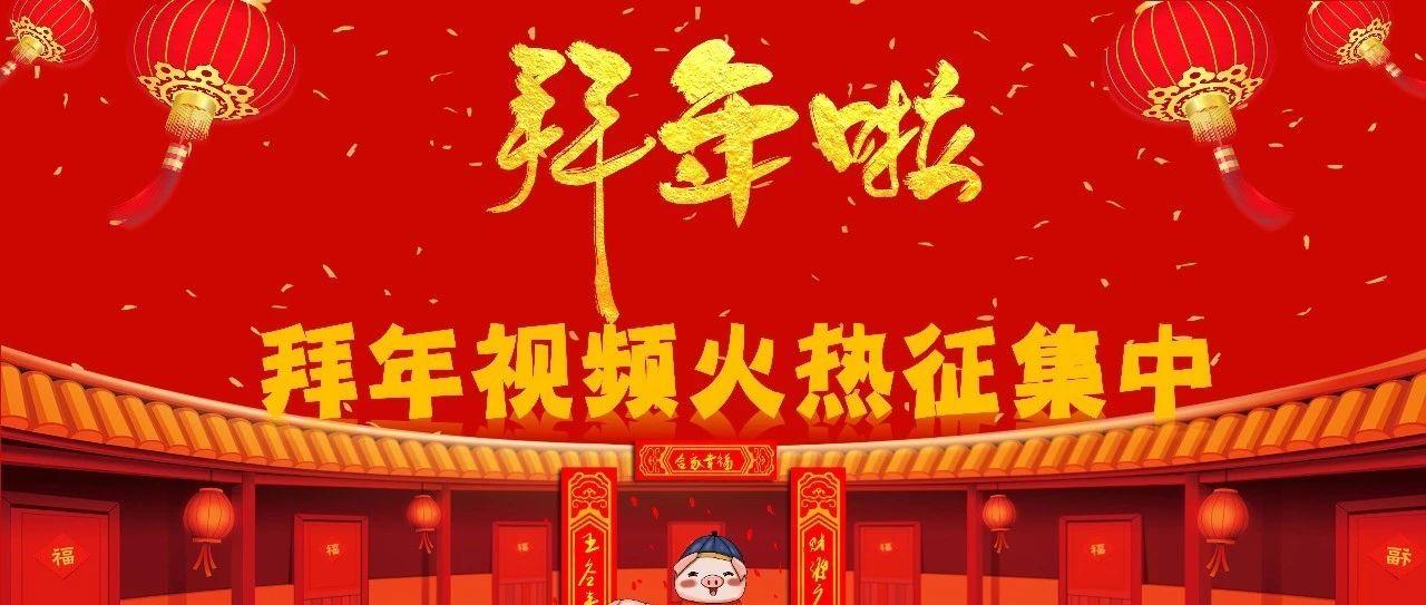 枝江市全体商家福利!拜年视频火热征集中!不要错过好机会……
