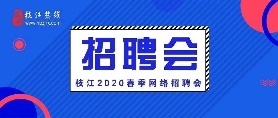 抗�粢咔椴患�群!2020枝江春季�W�j招聘��!�槠�I�l展助力!