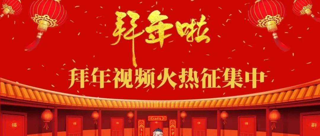 枝江市全体商家福利!2021新春拜年视频火热征集中!不要错过好机会……