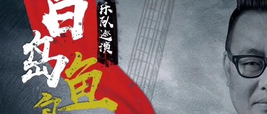 """【百岛鱼鸟乐队】巡演枝江站暨""""吉他、爵士鼓公开课""""4月16日晚激情上演"""