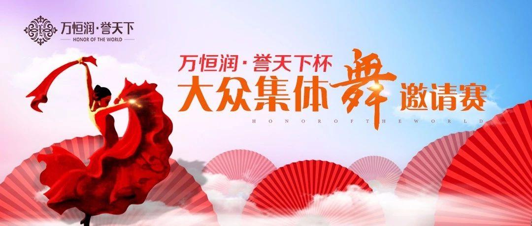 """""""万恒润・誉天下""""大众集体舞邀请赛""""最美舞蹈奖""""网络评选火热投票中"""