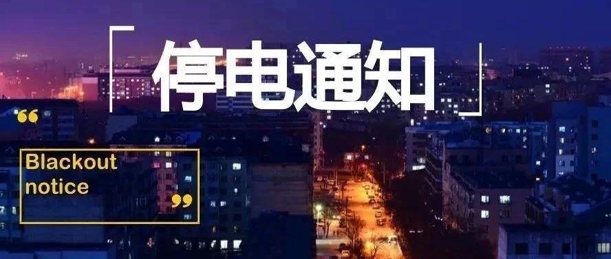 【停电通知】枝江3月25日-29日停电,涉及城区,请各位市民相互转发