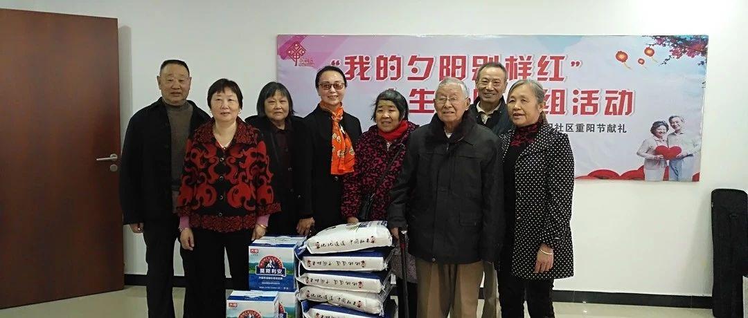 """丹阳社区重阳节献礼:""""我的夕阳别样红"""""""