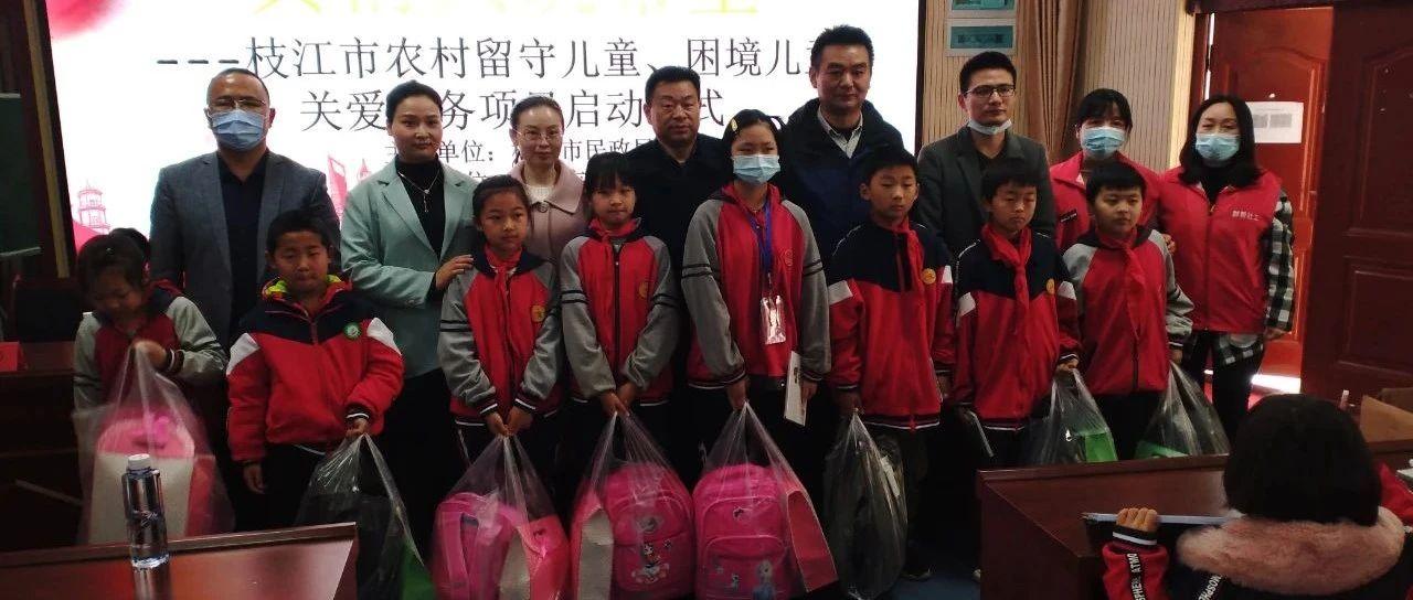 群帮汇聚力量,真情共筑希望!枝江市关爱留守困境儿童项目启动!