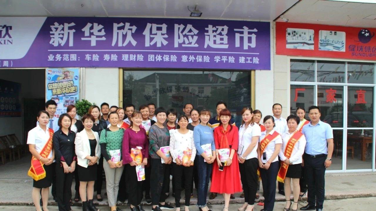 白洋镇新华欣保险工作室9月18日开业挂牌