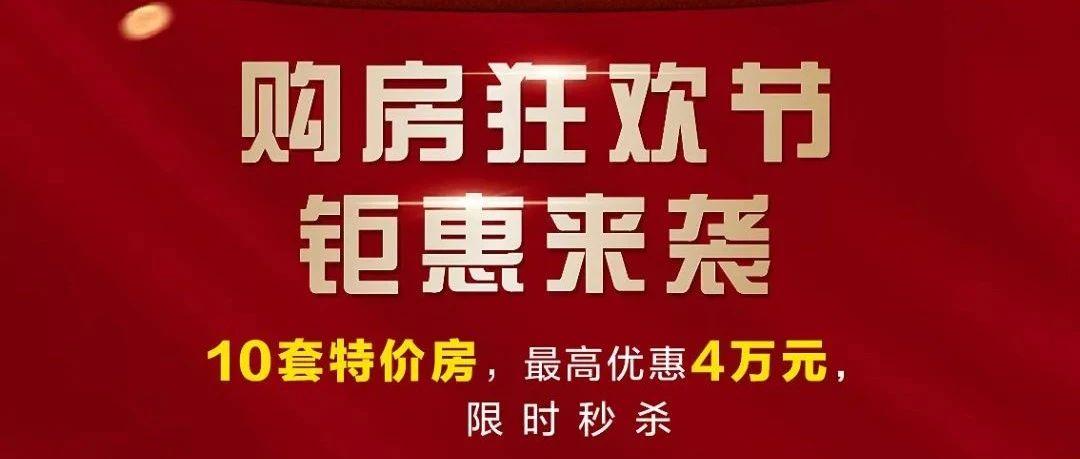 枝江开启618购房狂欢!10套特价房,单价3XXX元/�O起!