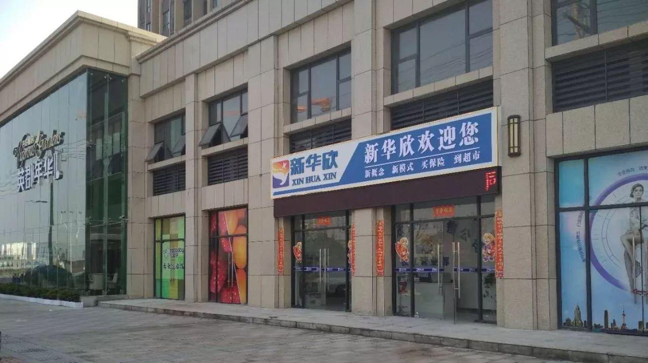 枝江【新华欣】保险超市1月20日盛大开业---买保险也有超市,货比三家是王道