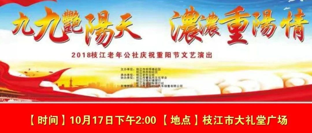 """【直播预告】2018""""枝江老年公社""""庆祝重阳节文艺演出活动现场直播"""